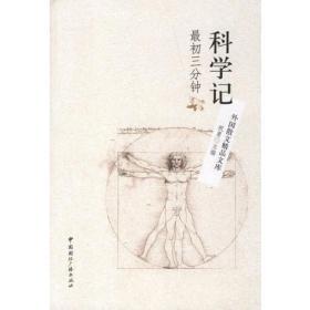 科学记最初三分钟 祝勇 中国国际广播出版社 9787507827545