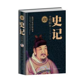 史记精解(全民阅读提升版)