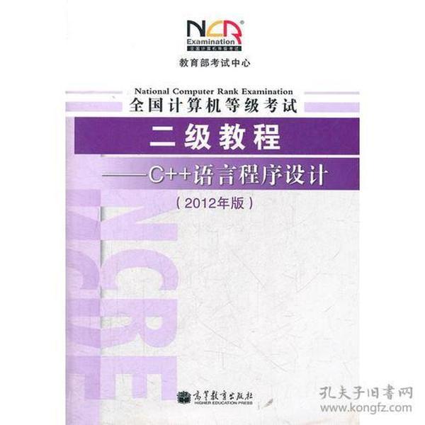 全国计算机等级考试二级教程——C++语言程序设计(2012年版)