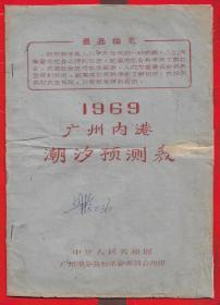 ----【油印本】文革--内有木刻毛像1969年【广州内港潮汐预测表】。一册全。品如图