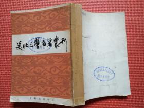 美化文艺名著丛刊    1936年版,1982年印刷