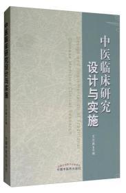 中医临床研究设计与实施
