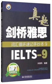 剑桥雅思真题词汇循环速记手抄本9 (IELTS-9)