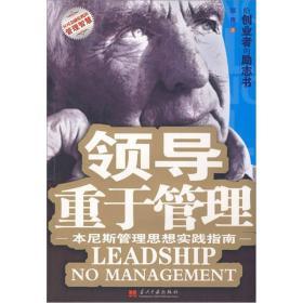 领导重于管理:本尼斯管理思想实践指南