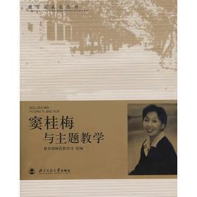 教育家成长丛书:窦桂梅与主题教学