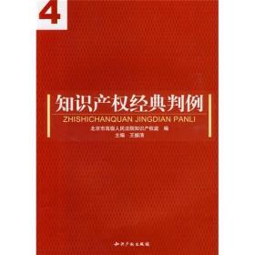 知识产权经典判例(4)