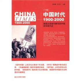 中国时代 - 1900-2000 美国主流报刊撰写的中国百年现代史(下卷)/ 师永刚 邹明  主编