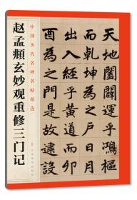 中国历代名碑名帖精选·赵孟頫玄妙观重修三门记