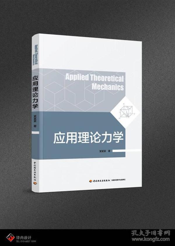 应用理论力学(高等学校教育教材)