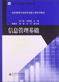 信息管理基础/新世纪高等学校教材·信息管理与信息系统核心课系列教材