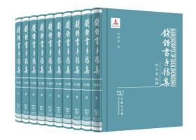 钱钟书手稿集 外文笔记(22-31)