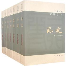 二十四史:简体横排本 全63册