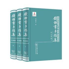 钱钟书手稿集1-3