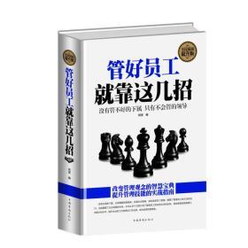 全民阅读-管好员工就靠这几招 明理 中国华侨出版社 97875113
