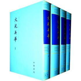 文苑英华(全六册,精装)