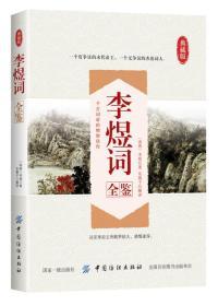 李煜词全鉴(典藏版)