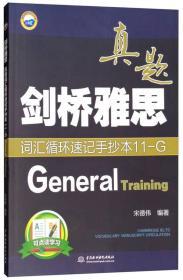 剑桥雅思真题词汇循环速记手抄本11-G(General Training)