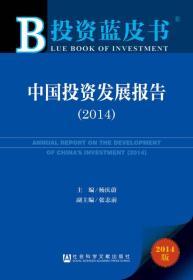 9787509757789-yd-中国投资发展报告