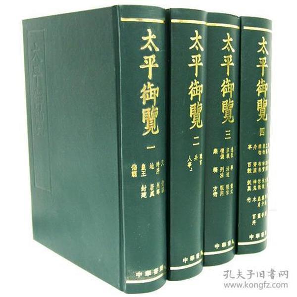 太平御览 共四册 精装影印版