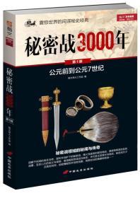 正版yl-9787510708916-秘密战3000年(第1部):公元前到公园7世纪
