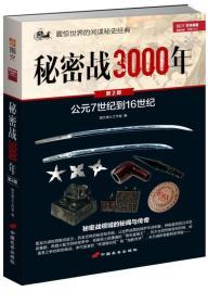 秘密战3000年 第2部 公元7世纪到公元16世纪
