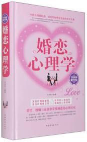 婚恋心理学(全民阅读提升版)