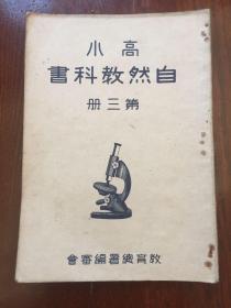 高小自然教科书 第三册(民国三十二年版)