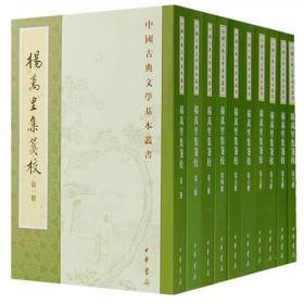 杨万里集笺校(全10册·中国古典文学基本丛书)
