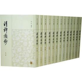 清稗类钞(全十三册)