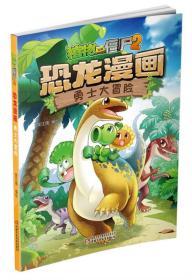植物大战僵尸2·恐龙漫画 勇士大冒险