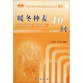 暖冬种麦40问