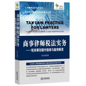 商事律师税法实务:税务筹划操作指南与案例解读