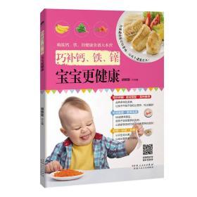 巧补钙铁锌宝宝更健康