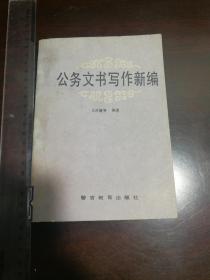 公务文书写作新编1992