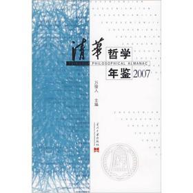 清华哲学年鉴:2007