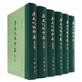 唐五代传奇集(全六册)精--中国古典文学总集