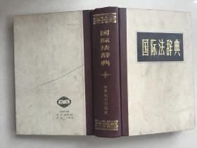 国际法辞典  精装