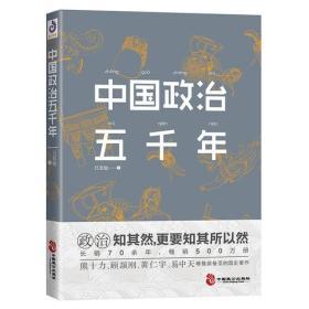 中国政治五千年:中国人必须懂政治