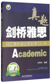 剑桥雅思真题词汇循环速记手抄本12-A:Academic