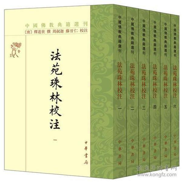 法苑珠林校注(全六册)
