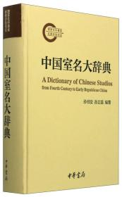 中国古代室名大辞典