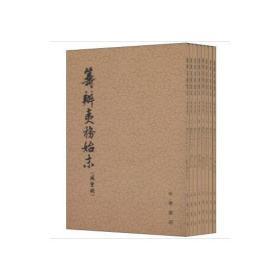 筹办夷务始末  咸丰朝(全八册)
