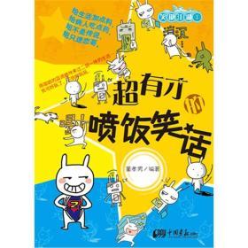 超有才的喷饭笑话 董孝男 中国画报出版社 9787514600599
