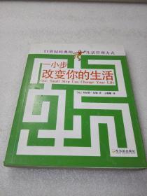 《一小步改变你的生活》稀少!哈尔滨出版社 2006年1版1印 平装1册全