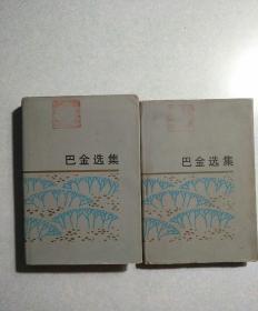 巴金选集(内有福建日报社藏书印) 上下两卷全  32开精装,1980年一版一印,仅印2000册
