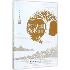 神州古树秀木鉴赏(精装珍藏版)(精)