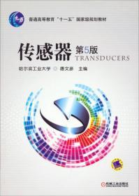 传感器第五5版 唐文彦 9787111452003 机械工业出版社