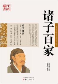 中国古典名著百部藏书:诸子百家