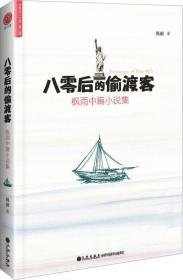 枫雨小说集:八零后的偷渡客
