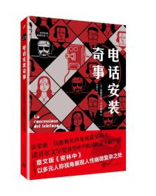 世界经典推理文库:电话安装奇事(长篇小说)